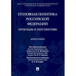 Уголовная политика Российской Федерации.Проблемы и перспективы.Монография