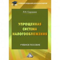 Упрощенная система налогообложения: Учебное пособие для бакалавров