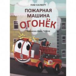 Пожарная машина Огонёк