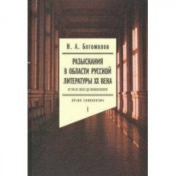 Разыскания в области русской литературы ХХ веке. Том 1
