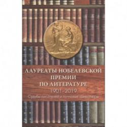 Лауреаты Нобелевской премии по литературе,1901-2019 (Судьбы писателей и почтовые миниатюры)