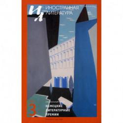 Журнал 'Иностранная литература' №3 2020 г