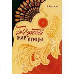 Книга 'Гнездовье Жар-птицы'.