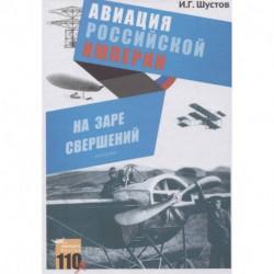 На заре свершений. Авиация Российской империи
