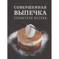 Совершенная выпечка. Кондитеры Москвы.