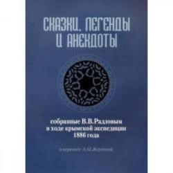 Сказки, легенды и анекдоты, собранные В.В.Радловым в ходе крымской экспедиции 1886 года