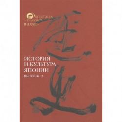 История и культура Японии. Выпуск 13