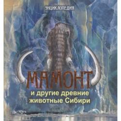 Мамонт и другие древние животные Сибири: энциклопедия.
