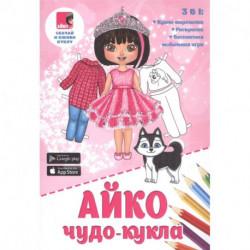 Айко: чудо-кукла