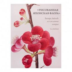Рисованная Японская Флора доктора Зибольда и ее 200-летняя история