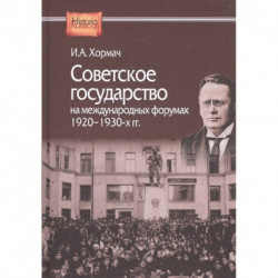 Советское государство на международных форумах. 1920-1930-х гг