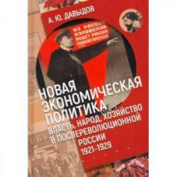 Новая экономическая политика:власть,народ,хозяйство в послереволюционной России (1921-1929г)