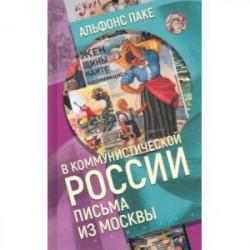 В коммунистической России.Письма из Москвы
