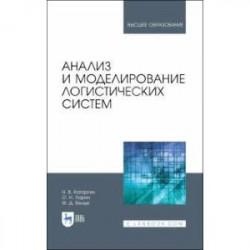 Анализ и моделирование логистических систем.Учебник