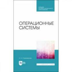 Операционные системы.Учебник