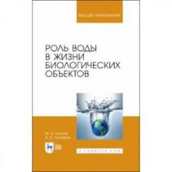 Роль воды в жизни биологических объектов.Учебник