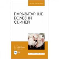 Паразитарные болезни свиней.Учебник для вузов