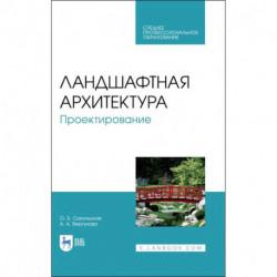 Аннотация к книге: Ландшафтная архитектура. Проектирование. Учебное пособие для СПО