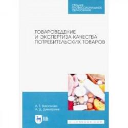 Товароведение и экспертиза качества потребительских товаров. Учебник