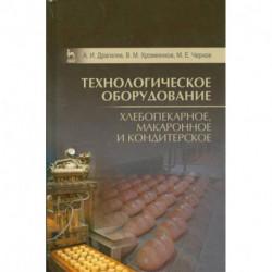 Технологическое оборудование. Хлебопекарное, макаронное, кондитерское. Учебник
