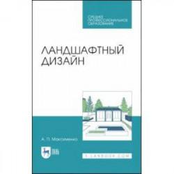 Ландшафтный дизайн.Учебник