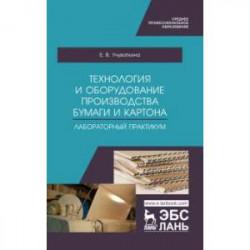 Технология и оборудование производства бумаги и картона. Лабораторный практикум. Учебное пособие