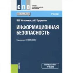 Информационная безопасность (для СПО). Учебник