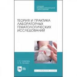 Теория и практика лаборатор.гематологич.исслед.СПО