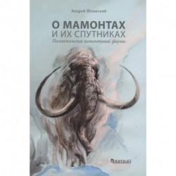 О мамонтах и их спутниках:палеоэкология мамонтовой фауны