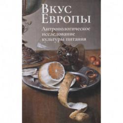 Вкус Европы.Антропологическое исследование культуры питания