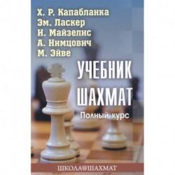 Учебник шахмат.Полный курс