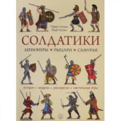 Солдатики: легионеры, рыцари, самураи