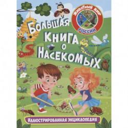 Большая книга о насекомых. Иллюстрир. энциклопедия