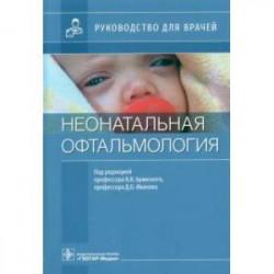 Неонатальная офтальмология.Руководство для врачей