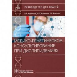 Медико-генетическое консультирование при дислипидемиях.Руковод.для врачей