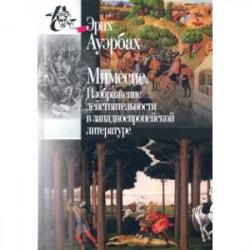 Изображение действительности в западно-европейской литературе