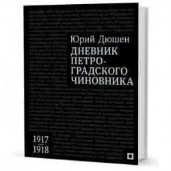 Дневник петроградского чиновника.1917-1918 гг