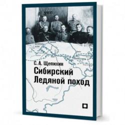 Сибирский Ледяной поход.Воспоминания