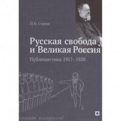 Русская свобода и Великая Россия.Публицистика 1917-1920 гг