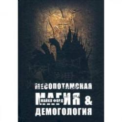 Себитти - Месопотамская магия и демонология