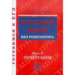 Русский язык без репетитора часть 2 [Пунктуация]