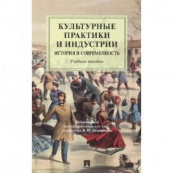 Культурные практики и индустрии. История и современность
