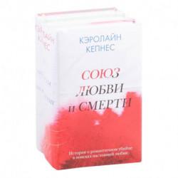 Союз любви и смерти (комплект из 3 книг)