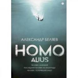 Homo alius. Человек-амфибия. Последний человек из Атлантиды. Человек, потерявший лицо
