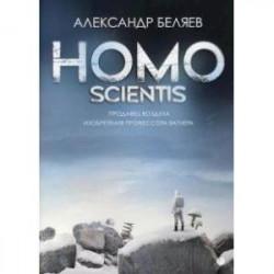 Homo scientis. Продавец воздуха. Изобретения профессора Вагнера