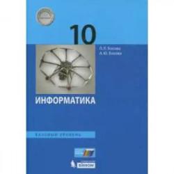 Информатика. 10 класс. Учебник. Базовый уровень