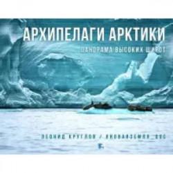 Архипелаги Арктики. Панорам высоких широт