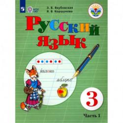 Русский язык. 3 класс. Учебник. В 2 частях. Часть 1. Для обучающихся с интеллектуальными нарушениями