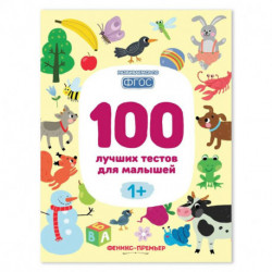 100 лучших тестов для малышей 1+ .
