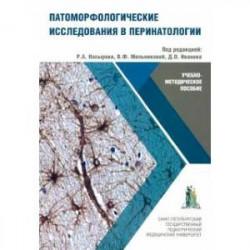 Патоморфологические исследования в перинатологии